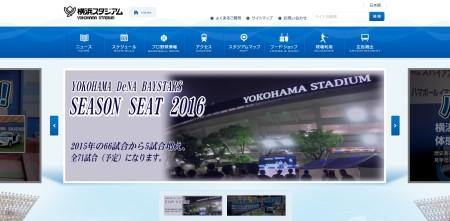 DeNA、横浜スタジアムに対する公開買付けを終了