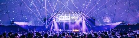スタートアップの祭典「Slush Asia」が今年も開催決定 チケット受付を開始