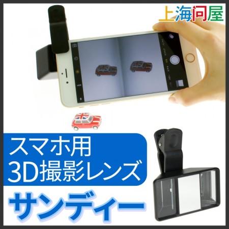 上海問屋、3D動画を撮影できるスマホ向けレンズを発売
