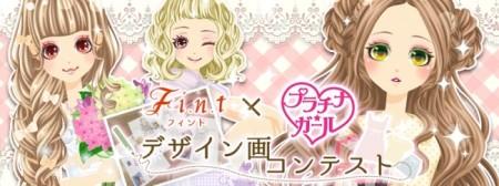 ファッションソーシャルゲーム「プラチナ☆ガール」、人気ファッションブランド「F i.n.t」とデザイン画コンテストを開催