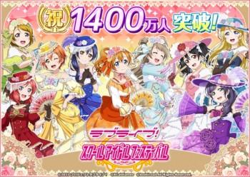 KLabの「ラブライブ!スクールアイドルフェスティバル」、日本国内1400万ユーザーを突破