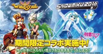 ド派手召喚RPG「LINE ウィンドソウル」、「雪ミク」とのコラボを開始