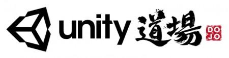 Unity Japan、Unityの新機能や使い方等をUnityスタッフが直々に伝授する「Unity道場」を開催