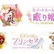サイバード、台湾のDIGITAL GALAXYと共に女性向けモバイル恋愛ゲーム「イケメンシリーズ」7タイトルを台湾で提供