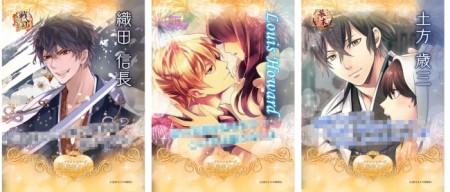 サイバード、恋愛ゲーム「イケメンシリーズ」の特製ブロマイド全35種を新たに全国のファミリーマートで発売決定