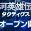 DMM、1/21にPC用ブラウザゲーム「銀河英雄伝説タクティクス」をプレオープン