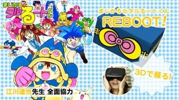 江川達也先生全面協力! 「まじかる☆タルるートくん」をVRで復活させるプロジェクトが始動