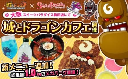 アソビズム、「城とドラゴン」のコラボカフェを大阪でも開催決定