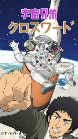 Mokosoft、「宇宙兄弟」のスマホ向け公式ゲーム「宇宙兄弟クロスワード」をリリース