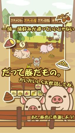 ジェーオーイーのスマホ向け豚育成ゲーム「ようとん場」、全世界550万ダウンロードを突破