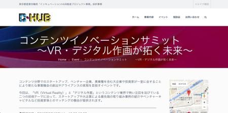 2/10、東京・中野にて「コンテンツイノベーションサミット~VR・デジタル作画が拓く未来~」開催