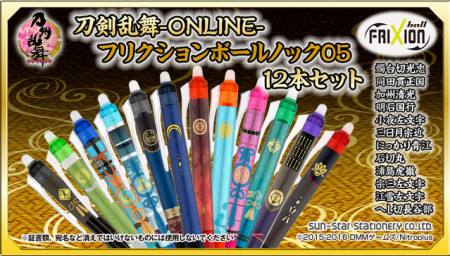 サンスター文具、プレミアムバンダイ限定で「刀剣乱舞」のボールペン「フリクションボールノック」を発売