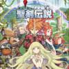 スクエニ、「聖剣伝説 -ファイナルファンタジー外伝-」をリリース