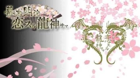 アクロディア、ビジュアル系ロックバンド「己龍」が登場するスマホ向け恋愛シミュレーションゲーム「恋スル龍神サマ」を配信決定