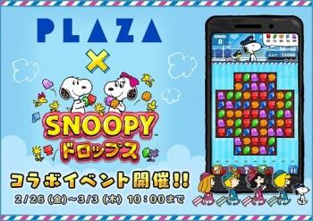 スヌーピーのスマホ向けパズルゲーム「スヌーピー ドロップス」、輸入生活雑貨店「PLAZA」とコラボ