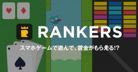 カヤック、賞金付き大会サービス「RANKERS」のAndroidアプリをリリース