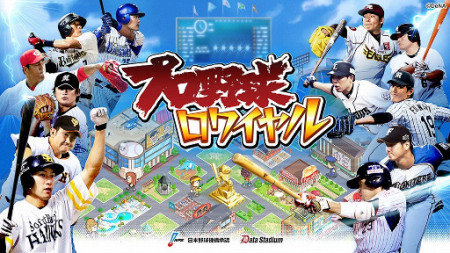 DeNA、地域密着型の球団経営シミュレーションゲーム「プロ野球ロワイヤル」を発表 事前登録受付を開始
