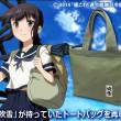 二次元コスパ、アニメ「艦これ」の駆逐艦「吹雪」愛用バッグを再現
