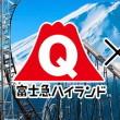 リイカ、パズルゲーム「Q」、富士急ハイランドとのコラボを開始