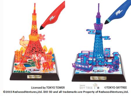 メガハウス、樹脂を光で固める3Dプリンティングペン「3Dドリームアーツペン」で東京タワーと東京スカイツリーを作れる新商品を3月に発売