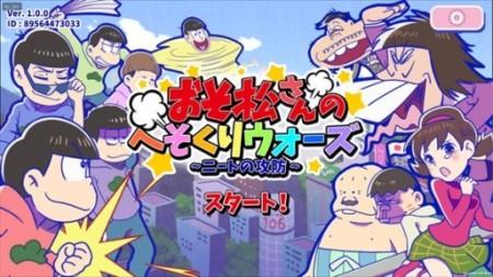 エイベックス・ピクチャーズ、人気アニメ「おそ松さん」のスマホ向けタワーディフェンスゲーム「おそ松さんのへそくりウォーズ」のiOS版をリリース