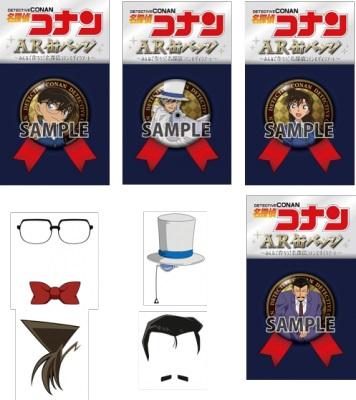 ARコンテンツ付きの「名探偵コナンAR缶バッジ」、「名探偵コナン ポップストア」にて先行販売