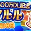 「ぷよぷよ」シリーズのスマホ向けパズルRPG「ぷよぷよ!!クエスト」、1500万ダウンロードを突破