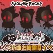 地下アイドルの「仮面女子」、ゲーム版「SHOW BY ROCK!!」に書き下ろし新譜を提供決定