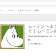 ポッピンゲームズジャパン、Google Playチームが選ぶ  「トップデベロッパー」に認定