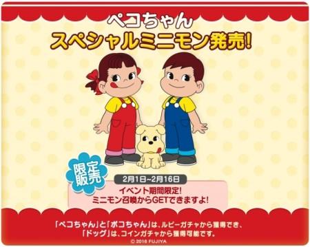 人気パズルゲーム「LINE POP」の後継タイトル「LINE POP2」、不二家の「ペコちゃん」とコラボ