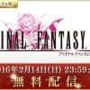 「FFポータルアプリ」配信開始1周年記念 スマホ版「FINAL FANTASY II」が2/14まで無料!