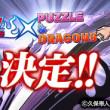 「パズル&ドラゴンズ」、人気コミック/アニメ「BLEACH」とコラボ決定
