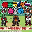 ねこあつめ×仮面ライダーの収集ゲーム「仮面ライダーあつめ」、楽天アプリ市場版の事前登録受付を開始