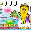 スマホ向けパズルアドベンチャーゲーム「LINE パズルボブル」、テレビ東京のバナナ社員「ナナナ」とコラボ