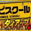 スマホ向けサッカークラブ育成ゲーム「BFB 2016」、ゾンビコメディ映画「ゾンビスクール!」とコラボ
