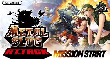 メタスラシリーズのスマホ向け最新作「METAL SLUG ATTACK」、全世界100万ダウンロードを突破