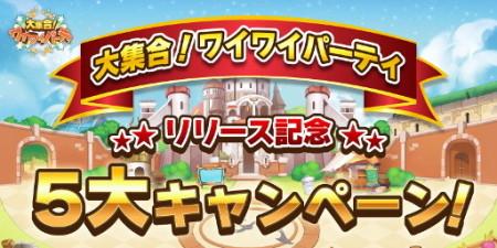 GameBank、スマホ向け多人数参加型クーポンバトル 「大集合!ワイワイパーティ」をリリース