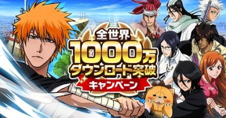 「BLEACH」のスマホゲーム「BLEACH Brave Souls」、世界累計1000万ダウンロードを突破