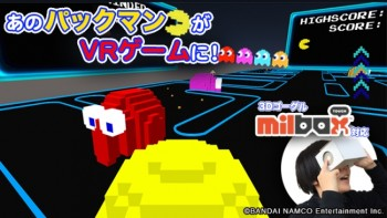 WHITE、Makuakeにてタッチ操作可能なダンボール製VRゴーグル「MilboxTouch」と「パックマン」VRゲームアプリをセットで先行販売