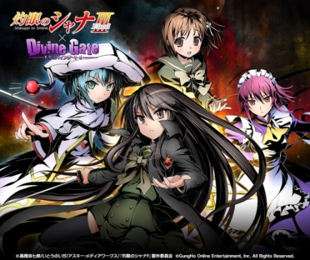 スマホ向けパネルRPG「ディバインゲート」、2/19よりアニメ「灼眼のシャナIII Final」とコラボ