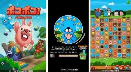 スマホ向けパズルゲーム「LINE ポコポコ」、4コマ漫画「ぼのぼの」とコラボ