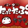 スタジオ斬、アニメ「パンダのたぷたぷ」の公式タッチゲーム「パンダのたぷたぷ de タッチ」をリリース