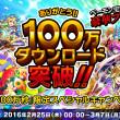 パオン・ディーピーのスマホ向けアクションゲーム「ベーモンキングダムΩ」」、100万ダウンロードを突破