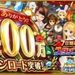 コロプラのスマホ向けカジノゲーム「東京カジノプロジェクト」、400万ダウンロードを突破