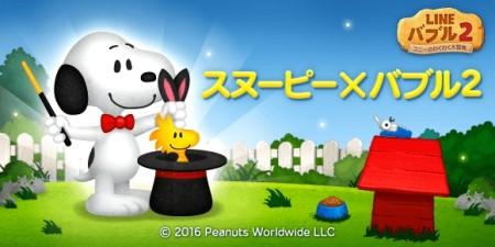 LINEキャラのスマホ向けパズルゲーム「LINE バブル2」、「スヌーピー」とのコラボを開始