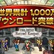 DeNA&スクエニのスマホ向けRPG「ファイナルファンタジー レコードキーパー」、世界累計1000万ダウンロードを突破