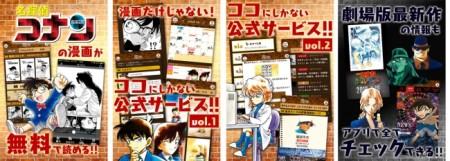 サイバード、「名探偵コナン」の全ての情報が詰まった公式スマホアプリのiOS版をリリース