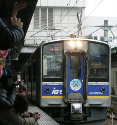 モバイルファクトリー、岩手県にて「いわて×駅メモ!」ヘッドマーク掲出車両の運行を開始