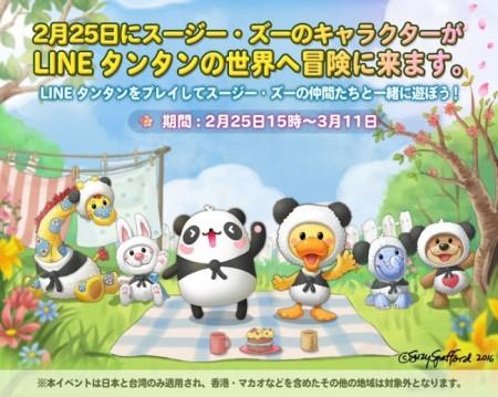 スマホ向け2角取りパズルゲーム「LINE パズルタンタン」、「スージー・ズー」とコラボ
