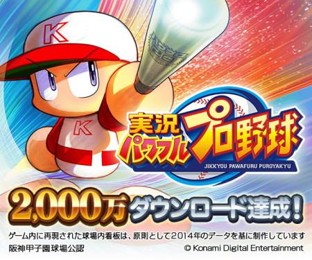 KONAMIのスマホ向け野球シミュレーションゲーム「実況パワフルプロ野球」、2000万ダウンロードを突破